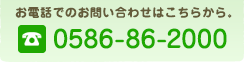 0586-86-2000